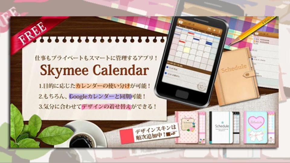 複数のGoogleアカウントを使い分けられる予定表アプリ『Skymee(スカイミー)カレンダー』