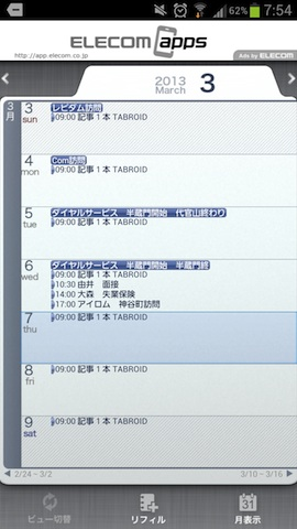 130326tabroid_schedule_st_1.jpg