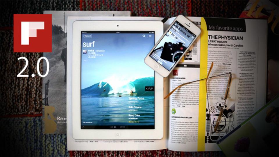 NAVERまとめより楽しい「まとめ」かも。アップデートした『Flipboard』で作る、自分編集ウェブ雑誌