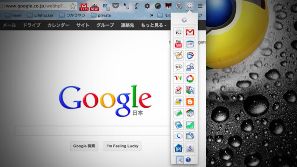 GmailなどのGoogleサービスをまとめてショートカット表示するChrome拡張機能