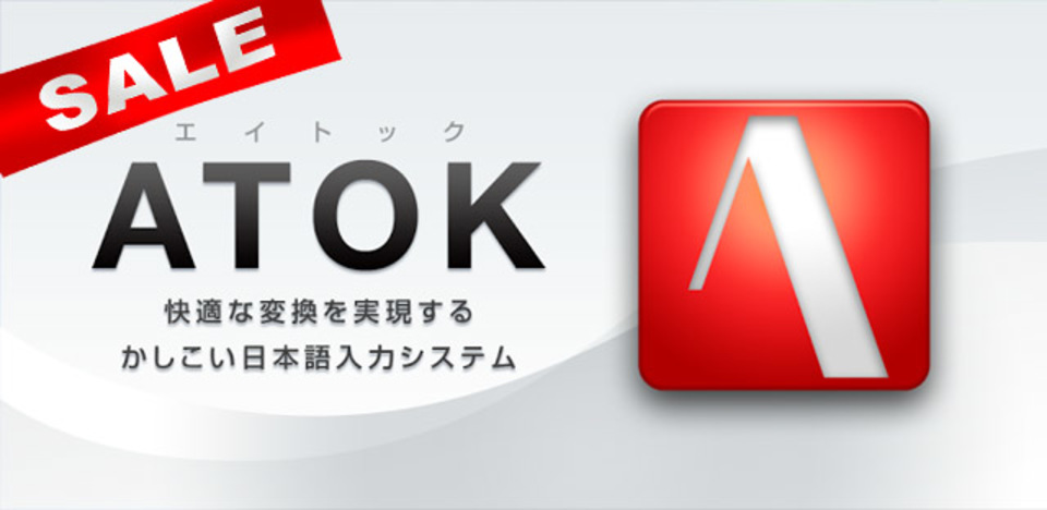 Android版ATOKが期間限定でセール中、30%超値引き(3月31日まで)