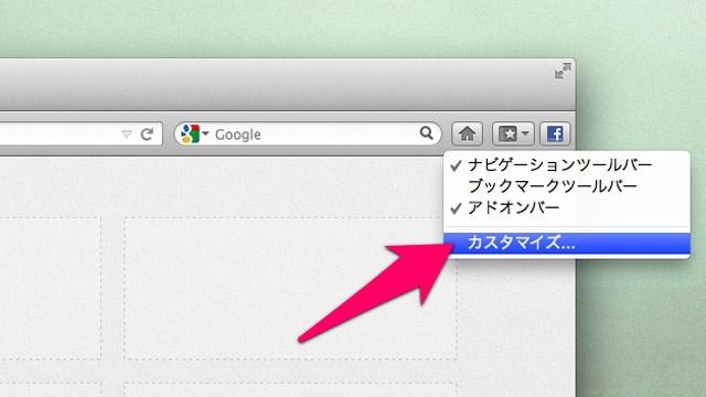 ツールバーを右クリックして「カスタマイズ」を選ぶ