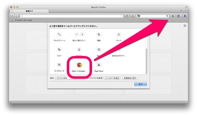 アイコンをツールバーにドラッグ&ドロップして表示