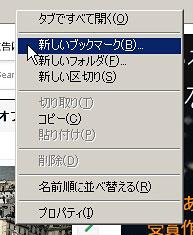 130401bookmarklet_matome_8.jpg
