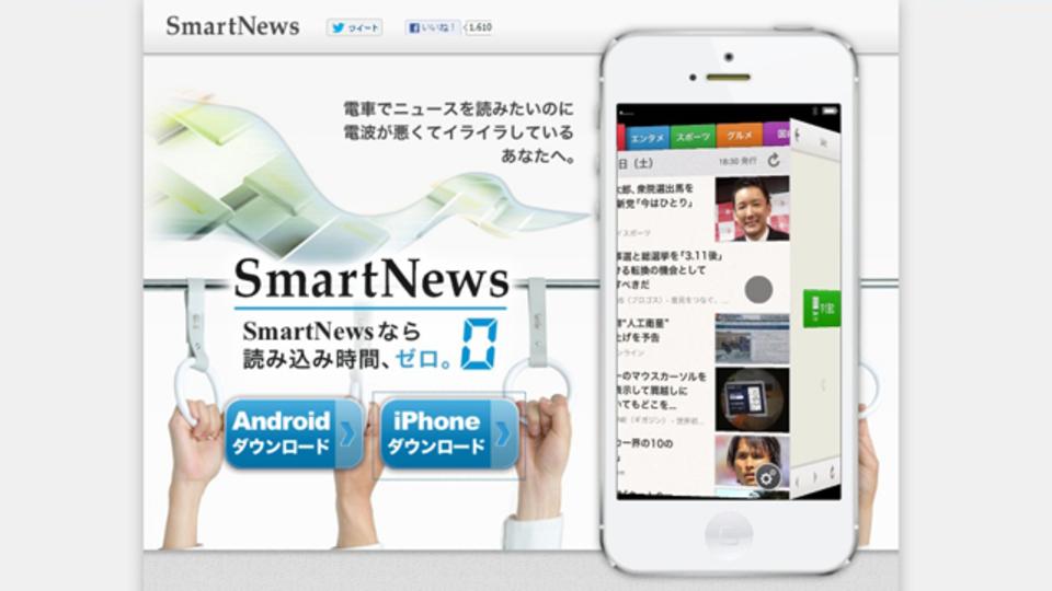 ニュースも「自分専用」を読む時代! iPhoneで大人気の『SmartNews』がついにAndroidで登場