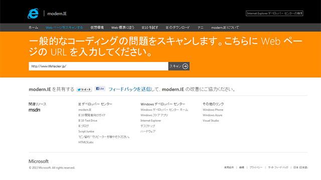 130403modern_ie_2.jpg