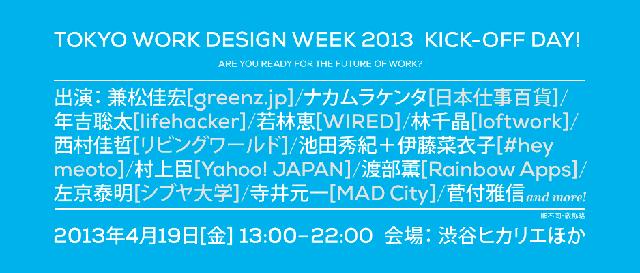 130405tokyo-work-design-week02.jpg