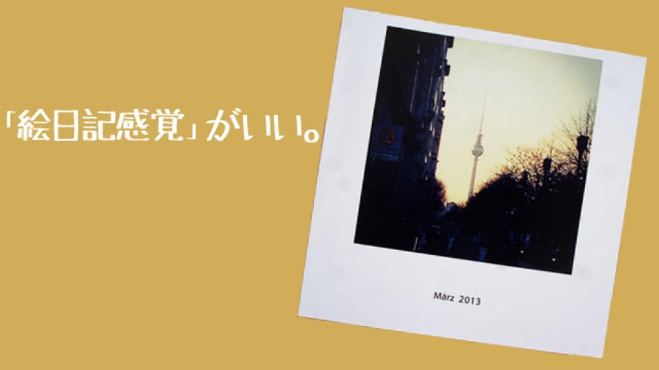毎月1冊無料!mixiのフォトブックサービス「nohana」を使ってみた