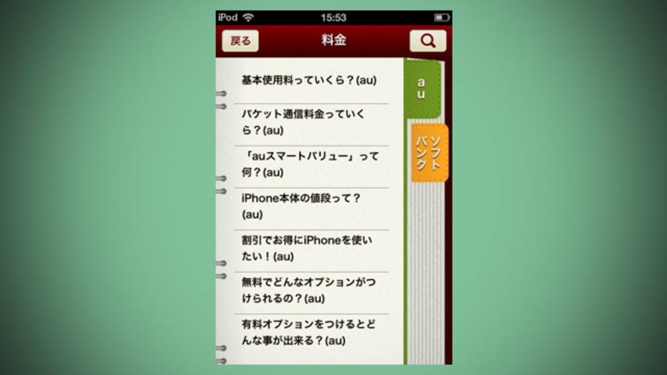 知らなかったiPhoneの意外な使い方が分かるアプリ『使い方ガイド』