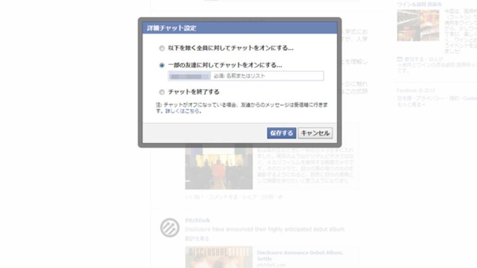Facebookチャットで一定の人にのみオンライン表示をする方法