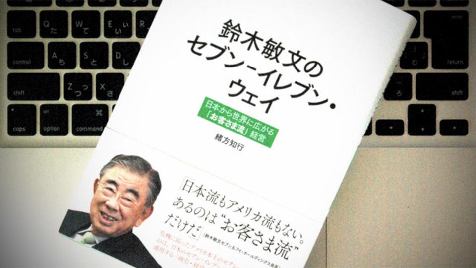 アメリカのセブン-イレブンを窮地から救った日本流リーダーシップ