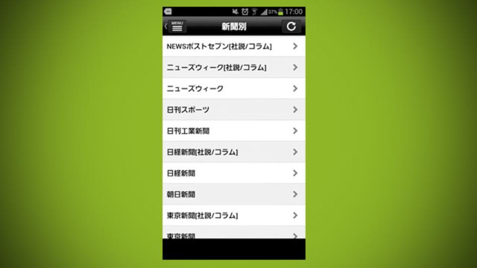 無料で16の新聞が読める、その名の通りのアプリ『新聞が無料で読める!!』