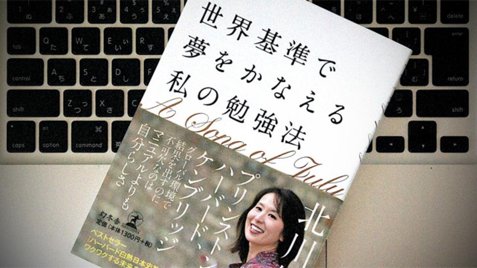 海外名門大学で学んだ著者を支えた3つの英語学習法