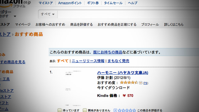 Amazonの「この商品を買った人はこんな商品も買っています」