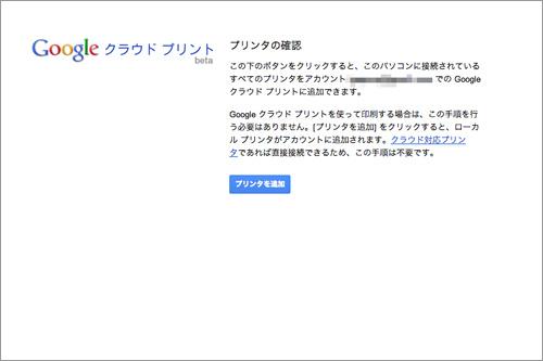 Googleクラウドプリントの設定方法
