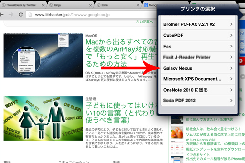 iPadからGalaxy Nexus