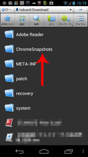 「Chrome Snapshots」