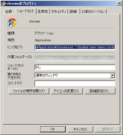 140413chrome_new_rightclick.jpg