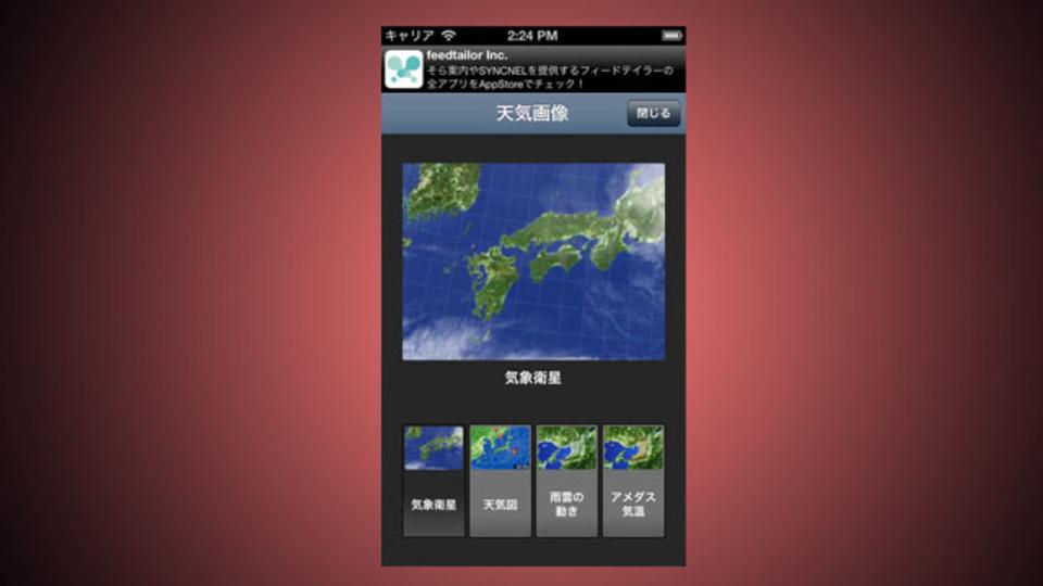 iPhoneで無料の天気予報アプリを探しているなら『そら案内』が超絶オススメ!
