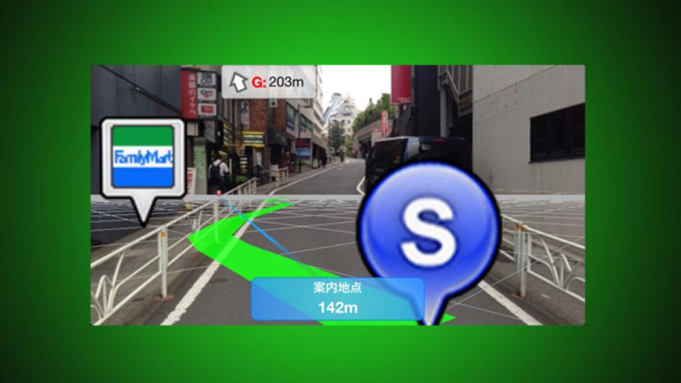ARで道案内、しかも無料のナビアプリ『MapFan eye』