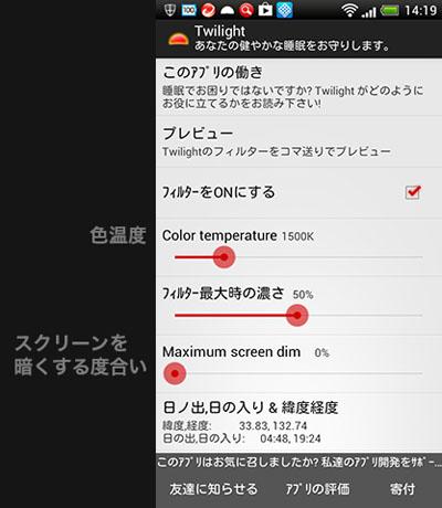アプリでブルーライト対策できる『トワイライト』3