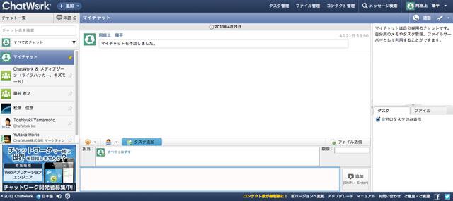 130508chatwork-task.jpg