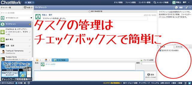130508chatwork-task01.jpg