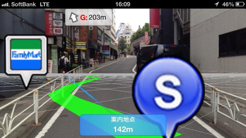 ARナビアプリ『MapFan eye』2