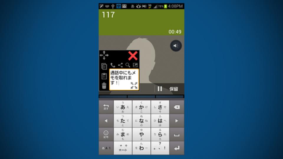 電話しながらちょっとしたメモをとれるアプリ『ポータルウインドウ』