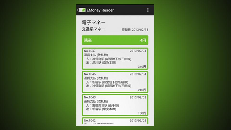 Suicaなど電子マネーの残高・履歴をスマホで読み取れる『EMoneyReader』