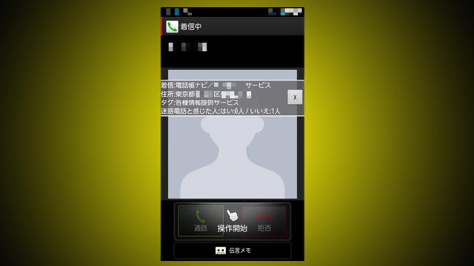 誰からか分からない番号でも発信者情報を表示してくれるアプリ『電話帳ナビ』