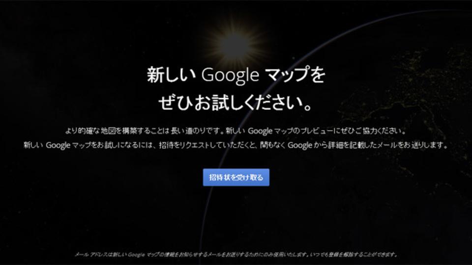 新しいGoogleマップを試したい! まずは招待をリクエストしておこう