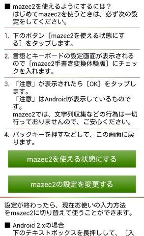 130517_mazec2_01.jpg