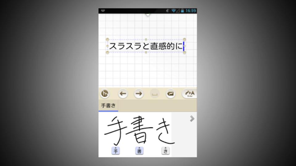 「使える」手書き日本語入力の『mazec2』の認識率がすごい