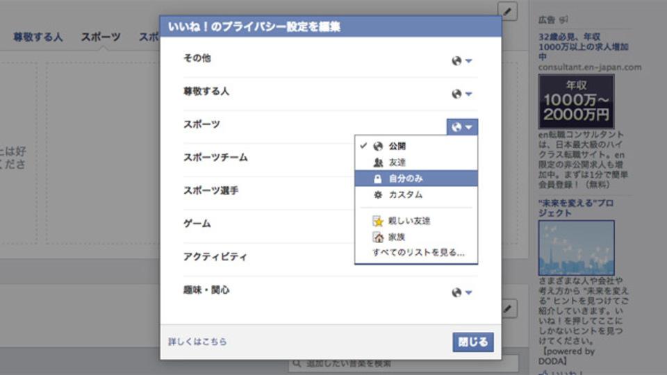 Facebookで「いいね」したページが友だちにバレないようにする方法