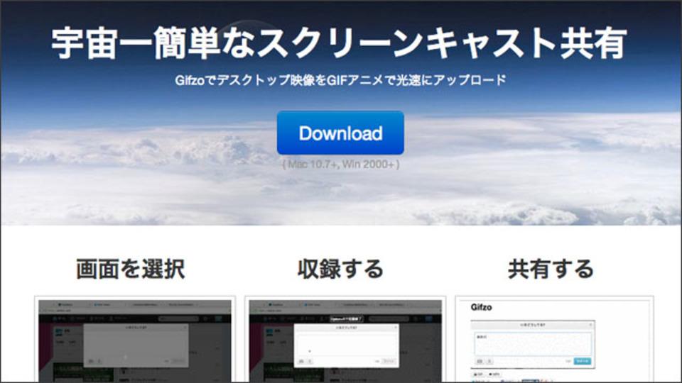 宇宙一カンタン!? GIFやMP4で手軽にスクリーンキャスト共有できるツール「Gifzo」
