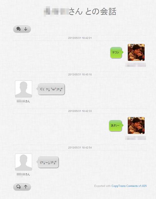 CopyTrans Contactsメッセージ