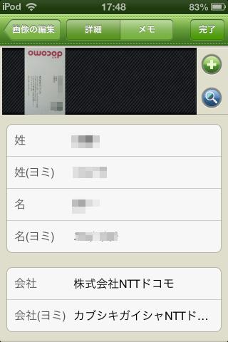 20130428_evercard07.jpg