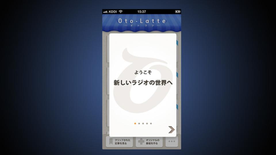 ソニー発、ウェブをラジオ感覚で「聞く」アプリ『Oto-Latte(オトラテ)』