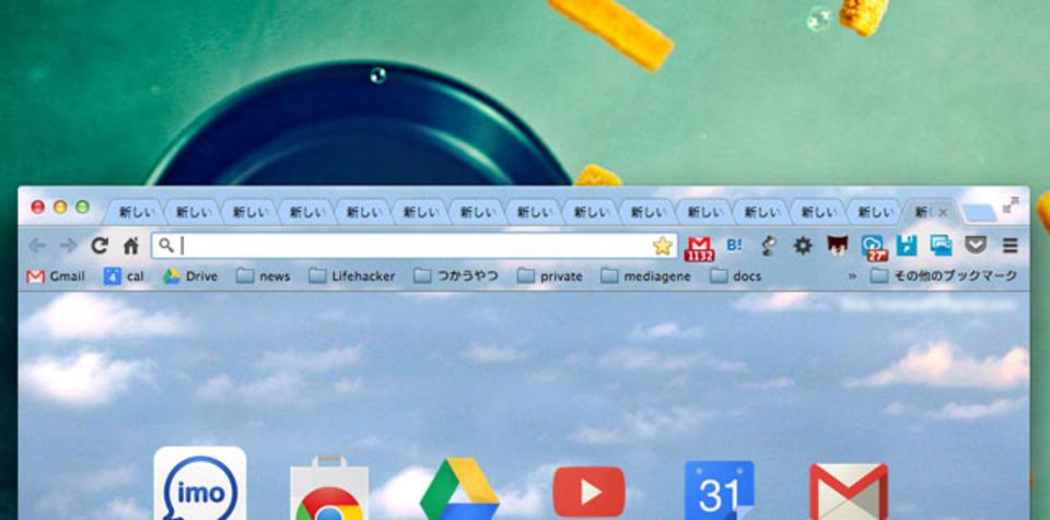 Chrome起動時に大事なタブを先に開くようにする機能拡張『FooTab』