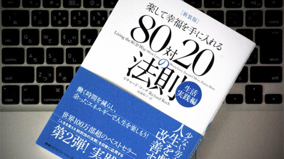 「80対20の法則」を利用し、大きな成果をあげるために、やることを減らす