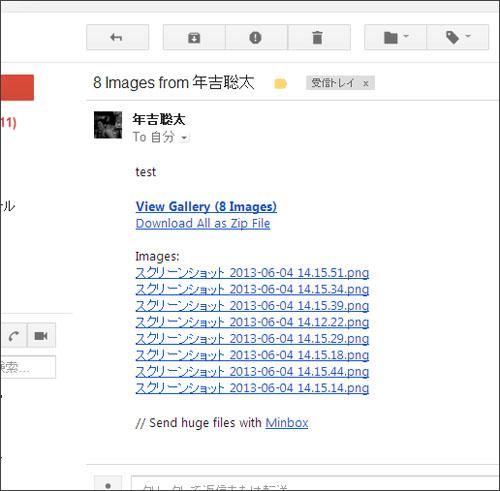 130604minbox_mail01.jpg