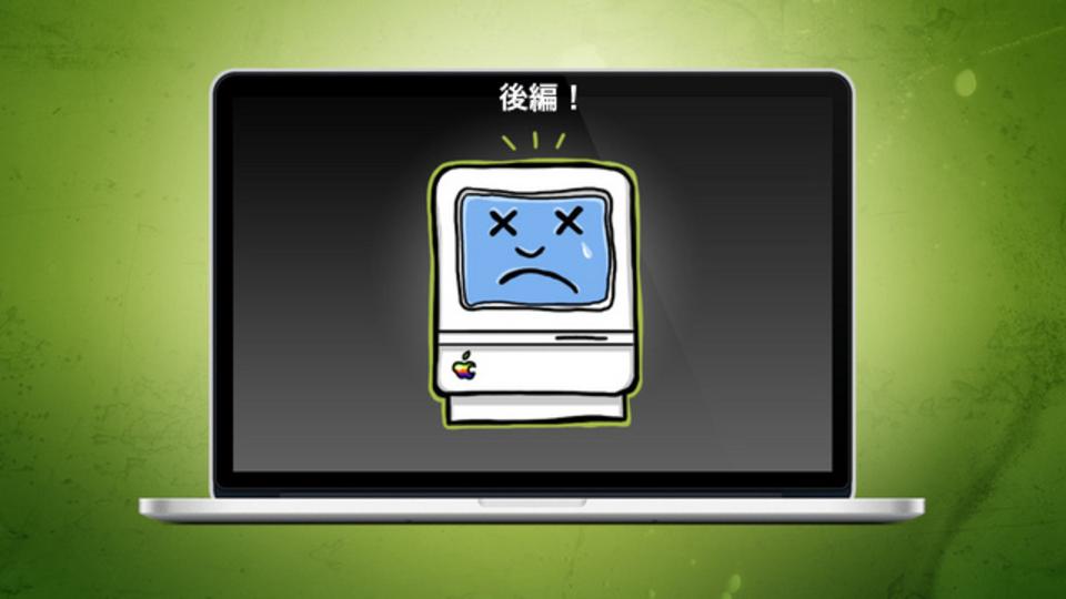 Macでよくおきる問題(とその解決策)〜後編