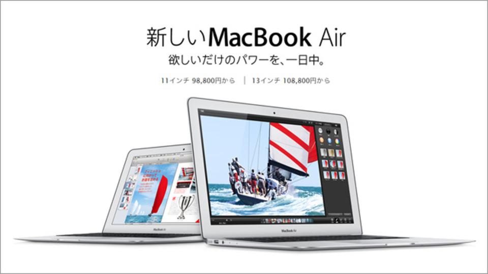 新型MacBook Air本日より発売! 最大12時間バッテリーが持続するモデルもあり