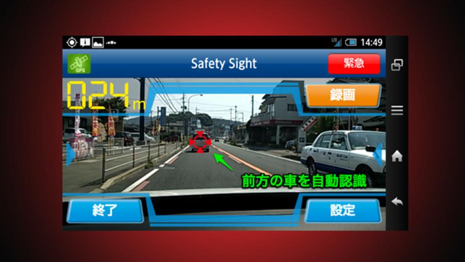 今日も安全運転で行こう! 『Safety Sight-接近アラート&ドライブレコーダー』で万が一に備える