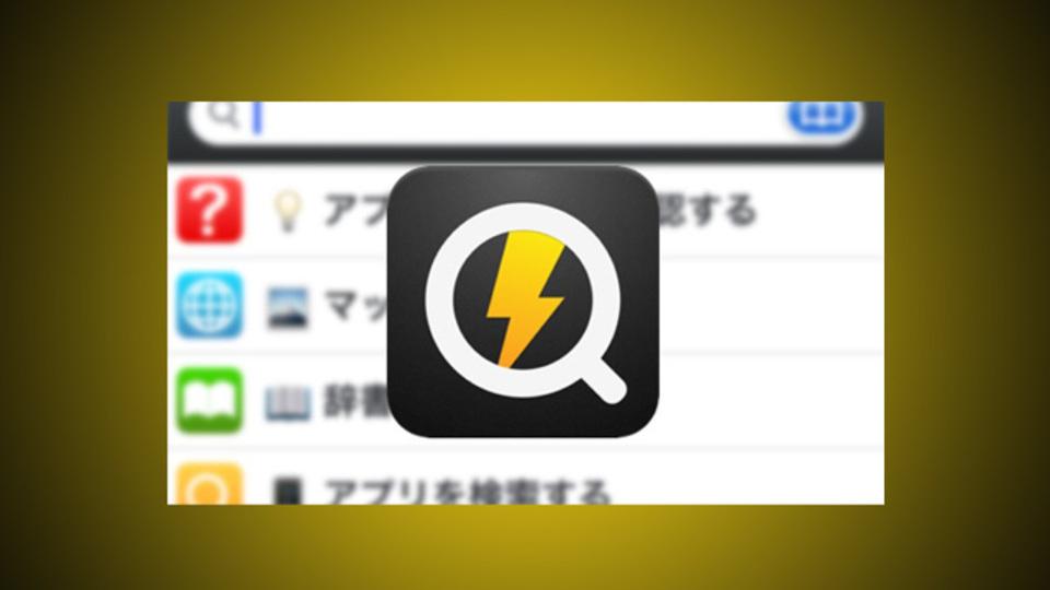 すべてのiPhoneユーザーの検索を素早くしてくれるアプリ『Quicka』