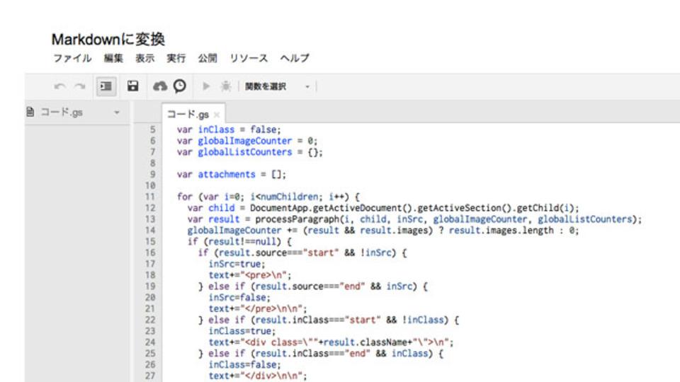 スクリプトを使ってGoogleドキュメントをMarkdownフォーマットに変換してみよう