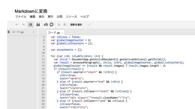スクリプトを使ってGoogleドキュメントをMarkdownフォーマットに