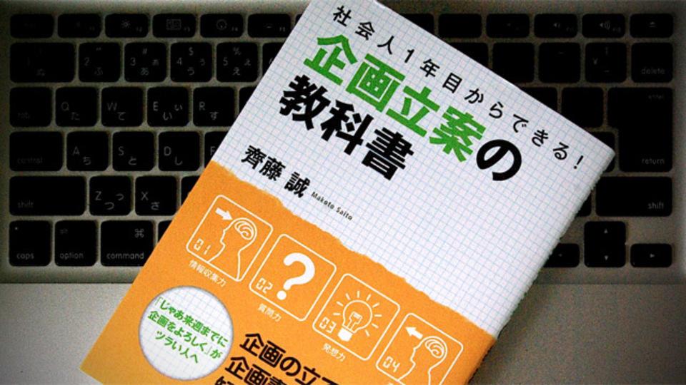 「読まれる企画書」を書くための5つのポイント