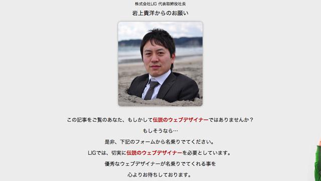 社長を砂浜に埋めることで一気に名を上げたLIG。「社長 砂浜」で検索すると実に多くの記事がヒットする